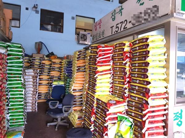 양곡도매시장 내 중도매인 매장